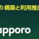 フォーラムエイト、北海道VR推進協議会に協賛 シミュレーションデータのオープン化など官民挙げて推進へ