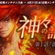 NCジャパン、『リネージュM』で「次元の亀裂」シリーズ第3弾「神々の語り」の第1話を公開! 日本独自英雄級変身も実装