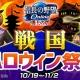 コーエーテクモ、『信長の野望 Online ~勇士の章~』でイベント「戦国ハロウィン祭り」を10月19日より開催