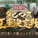 ドリコム、『ダービースタリオン マスターズ』で「第3回ダビマス王座決定戦」を開催へ 大会を全国7エリアごとにオンラインで実施!