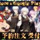 OtakuGames、『時の歌-終焉なきソナタ-』の予約注文をApp Store及びGoogle Playにて開始!