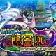 アソビズム、『ドラゴンポーカー』で新スペシャルダンジョン「妖怪龍人伝 龍宮城」を開催 龍宮Pを集めて限定カードを手に入れよう!