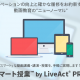 CRI・ミドルウェア、学校の遠隔授業を支援する動画を活用した新サービス「スマート授業 by LiveAct PRO」を提供開始