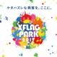 ミクシィ、「XFLAG PARK2017」を7月8、9日に幕張メッセ国際展示場1~6ホールで開催! 5月26日よりチケットの先行抽選受付を開始