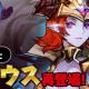 インゲーム、『エターナルスカーレット』にて最高レアSSS級騎士「アスモデウス」が再び登場!