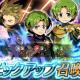 任天堂、『ファイアーエムブレム ヒーローズ』でピックアップ召喚イベント「絆英雄戦」を開始 ルゥ、レイ、チャドの3人を★5でピックアップ