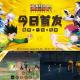 イマジニア、テンセントゲームズが12月4日より中国でサービス開始した「HUNTERXHUNTER」のスマホゲームのプロジェクトに監修補助で参加