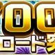 KONAMI、『プロ野球スピリッツA』で1,700万DL突破記念キャンペーンを開催 2種類の特別なスカウトが登場する福袋が登場