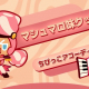 デヴシスターズ、『クッキーラン:オーブンブレイク』で新クッキー「マシュマロ味クッキー」とペット「ちびっこアコーディオン」が登場!