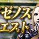 スクエニ、『メビウス ファイナルファンタジー 破滅の戦士』でマルチプレイ「FFXIV ゼノス降臨クエスト」を開催!