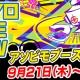 アソビモ、「ビーモチャンネル」で「東京ゲームショウ2017」の生中継特別番組を実施予定