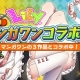 スクエニ、『ドラマチックRPG 神つり』で小学館のコミックアプリ「マンガワン」で連載中のマンガ3作品とのコラボを開始!