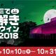 セガ、「LINEで謎解きハロウィン2018」開催中! 謎を解くたび「UFOキャッチャークーポン」や 「セガグッズ」が当たるチャンス!