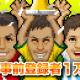 ノヴェルアプローチ、アプリ版『Webサッカー』で事前登録者1万人突破記念!...事前登録特典「大御所スカウト」でライバルチームに差をつけろ!