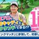 フォワードワークスとドリコム、『みんゴル』でWeb番組「丸山茂樹プロ 特別ゴルフレッスン」を本日より3週にわたって公開