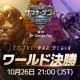 GAMEVIL COM2US Japan、『サマナーズウォー: Sky Arena』にてSWC2019ワールド決勝を10月26日に開催!