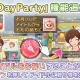 バンナム、『ミリシタ』でアイドルの誕生日を祝う新機能「Birth Day Party」を追加…「木下ひなた」の誕生日を祝おう!