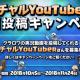 Supercell、『クラッシュ・ロワイヤル』の実況動画を投稿するVtuberを募集 選抜者の参加賞には5万円を贈呈