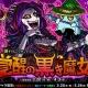 アソビズム、『ドラゴンポーカー』で新チャレンジダンジョン「覚醒の黒き魔女」を開催…「亡霊魔女ヴェスティ」がボスモンスターとして登場