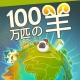 2Dファンタジスタ、ぼっちのひつじに仲間を増やす羊増殖放置ゲーム『100万匹の羊』のiOS版を本日より配信開始