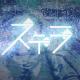 セガとCraft Egg、『プロジェクトセカイ』にてじんの書き下ろし楽曲「ステラ」のフルサイズMVを公開!