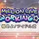 バンナム、『ミリシタ』でイベント「MILLION LIVE WORKING☆ 極めよ!アイドル道」を2月28日15時より開催
