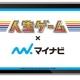 マイナビとタカラトミーEM、『人生ゲーム×マイナビ』のAndroidアプリ版をリリース