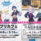 タカラトミーアーツ、「男プリVSヤミプリ 春のダンプリ祭り」をプリズムストーンカフェ原宿とAMO CAFE池袋店で開催決定!