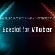 WFS、ファンコミュニティ・プラットフォーム「Fanbeats」でVTuberのクラウドファンディングを支援する特別プログラムを提供開始