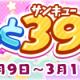 セガゲームス、『ぷよぷよ!!クエスト』で★7へんしんキャラクターに「しろいフェーリ」「ひらめきのクルーク」を追加!!