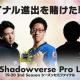 CyberZ、「RAGE Shadowverse Pro League 19-20セカンドシーズン」のタイブレークマッチとシーズンセミファイナルを1月18・19日に放送決定!