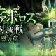 任天堂とCygames、『ドラガリアロスト』で4月30日より「ディアボロス封滅戦」に「ディアボロス封滅戦 風の章」を追加