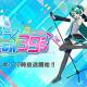 セガゲームス、『初音ミク Project DIVA MEGA39's』が2月12日20時より「初音ミク Project DIVA MEGA39's! 発売直前ダヨー!公式生放送ナノー!」を放送決定