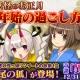 KADOKAWA、『妖怪百姫たん!』でSP探索「奇譚 地獄の平原」を開始 年末年始イベントの情報も明らかに