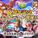 Arc、dゲーム版『攻城戦記◆バハムートグリード』で6周年記念CPを開催 無料10連ガチャを実施