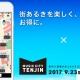 ドリコム、地図上でお得なクーポンやリアルタイム情報が得られる街あるきアプリ「PASS」が福岡・天神の「MUSIC CITY TENJIN2017」とコラボ