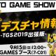 ステアーズ、『デスティニーチャイルド』のステージイベントを「TGS2019」のDMM GAMESブースで開催! ニコ生での中継も決定
