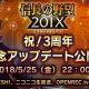コーエーテクモ、『信長の野望 201X』 のインターネット生放送番組「祝!3周年 記念アップデート公開の宴」を5月25日22時より配信