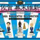 佐賀県、ケンエレファントと共同で佐賀の偉人や建物のカプセルフィギュアを県内各所で販売! ラインナップは「大隈重信」「凌風丸」など全5種類