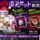 DMM GAMES、『一血卍傑-ONLINE-』で「テッソの姿見セット」を販売開始! 黒英傑ピックアップも開催
