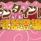 Netmarble Games、『リネージュ2 レボリューション』でバレンタイン武器が入手できる召喚ボックスの販売を本日より開始!