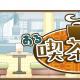 ブシロード、『名探偵コナンランナー』にてイベント「ある喫茶店にて」を開催! アイテムを集めて「SR【私服】江戸川コナン」と交換しよう