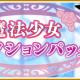 アニプレックス、『マギアレコード』で「魔法少女セレクションパック」を11月16日17時より販売開始!