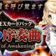 コアエッジ、『アルテイルNEO』で戦いの嚆矢のEXカードパック『覚醒の序奏曲』を発売 EXストーリー追加も発表