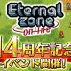 エイチーム、『エターナルゾーンオンライン』で14周年記念イベントを開催 限定イベント「出撃!魔獣戦隊ゴブレンジャー!」が登場