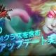 ゲームヴィルジャパン、『クリティカ ~天上の騎士団~』で超覚醒4クラスの追加を含む大型アップデートを実施