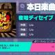 セガとCraft Egg、『プロジェクトセカイ』が新楽曲「夜咄ディセイブ」を本日追加