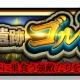 gumi、『スマッシュ&マジック』で新ダンジョン「古代遺跡ゴルドラ」を追加するアップデートを実施