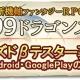 キューマックス、ファンタジーRPG『99ドラゴンズ』のCBT募集を公式サイトで開始