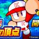 KONAMI、『実況パワフルプロ野球』で新イベント「目指せ!世界の頂点」を開始! 全14チームを撃破して世界一を目指そう!